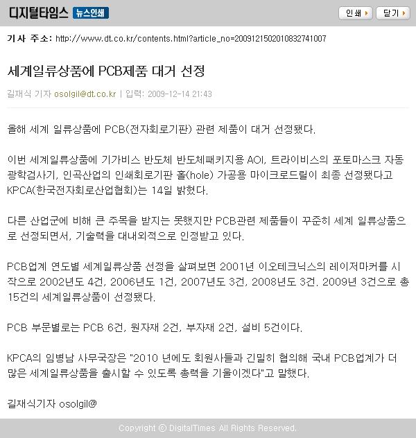 세계일류상품에 PCB제품 대거 선정.png