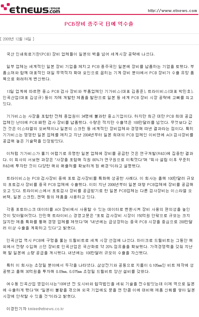 PCB장비 종주국 日에 역수출.png